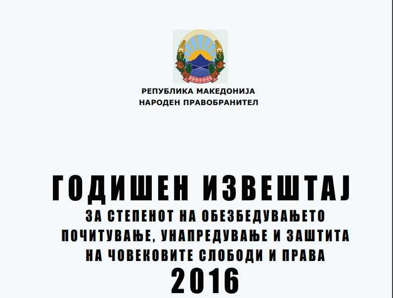 Извештај за состојбата во затвортите на Народен правобранител за 2016 година