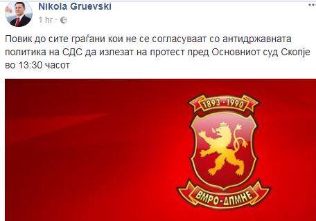 Груевски повикува на протест пред Кривичен