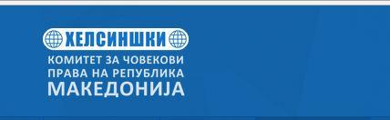 Хелсиншки Комитет: Вранишковски доби пресуда против Македонија