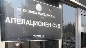 Во скопска Апелација се делеле предмети на рака ?