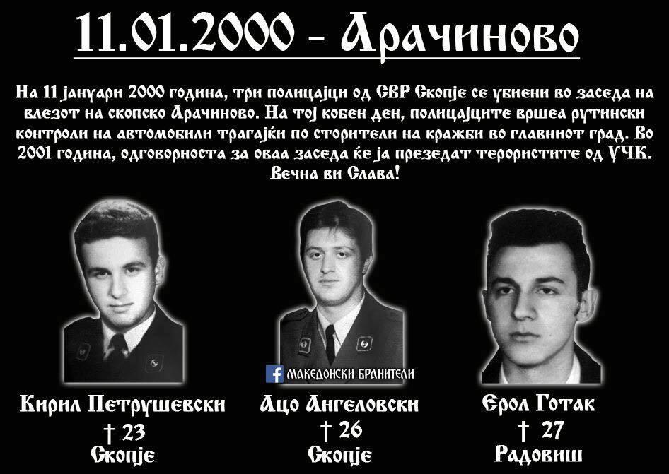 По 18 години судење, пресуда за убиството на полицајците во Арачиново