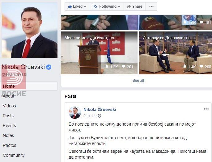Груевски во Будимпешта?
