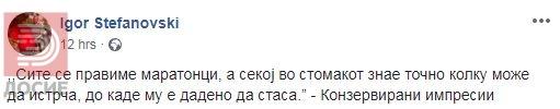 Синот на Горан Стефановски на ФБ се прости од татко му