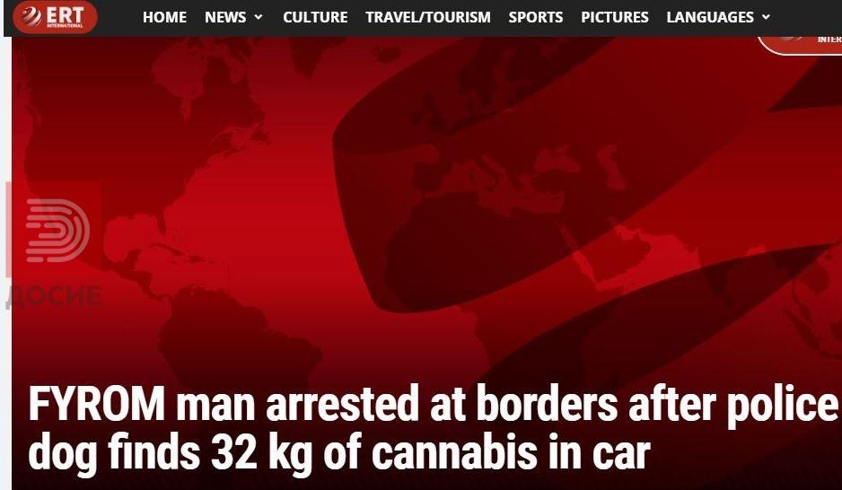Грчкото куче Хани откри 32 кила марихуана во автомобил на македонски државјанин