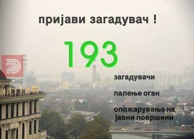 Број за пријавување загадувачи во Скопје