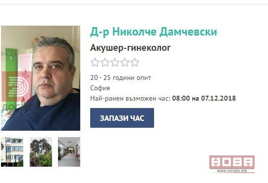 НОВА ТВ: Гинекологот Дамчевски наместо во затвор работи во Бугарија