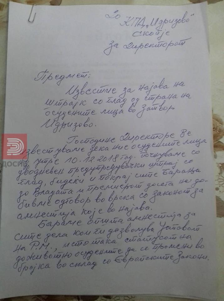 Штрајк на осудениците во Идризово?