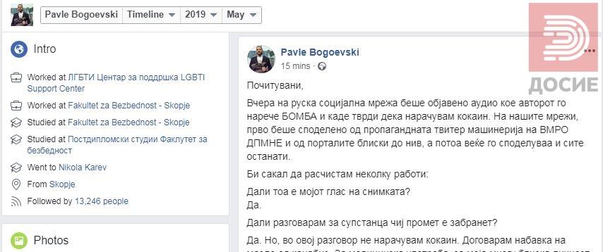 Пратеникот Павле Богоевски на ФБ: Не купував кокаин туку масло од канабис