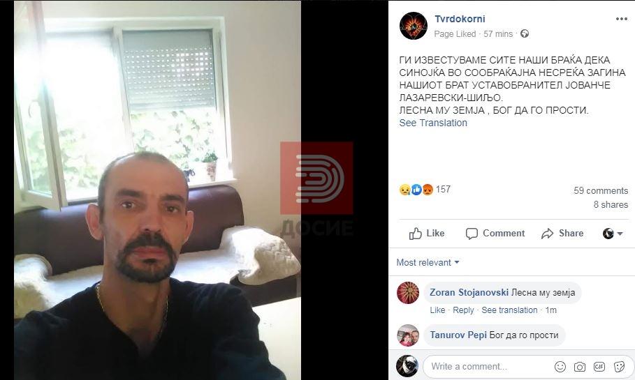 ФОТО: Другарите се простуваат од поранешниот полицаец кој загина во реното кај Драчево