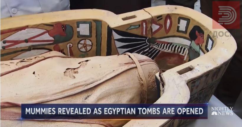 Видео: Големо откритие во Египет! Пронајдени 30 мумии
