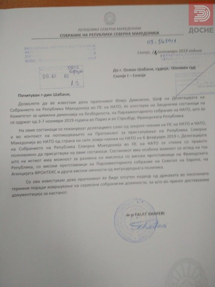 ФОТО: Судијата Шабани со потпис на Талат Џафери бил известен за отсуството на Димовски, зошто се закани со полиција не е јасно