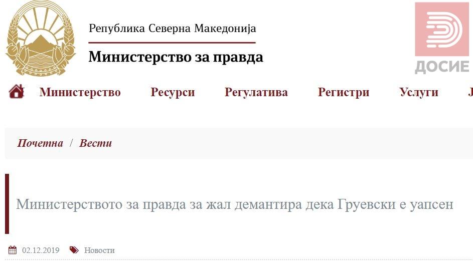 Правда: Груевски не е упасен