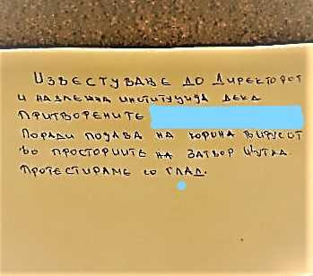 """Досие дознава: Револт и штрајк со глад во """"Шутка"""" по веста за појава на корона вирус во затворот"""