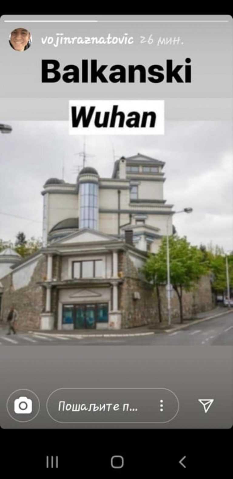 Куќата на Цеца – балкански Вухан!