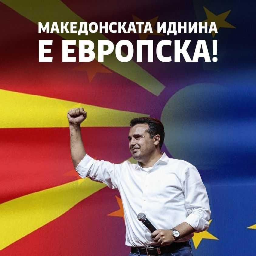 Заев: Во ЕУ како Македонци кои зборуваат македонски јазик!