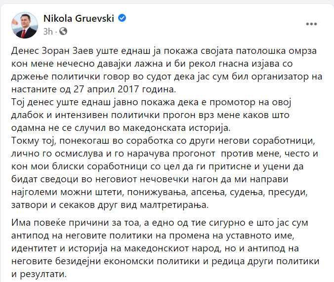 Груевски: Заев ме мрази патолошки, не го организирав 27 април