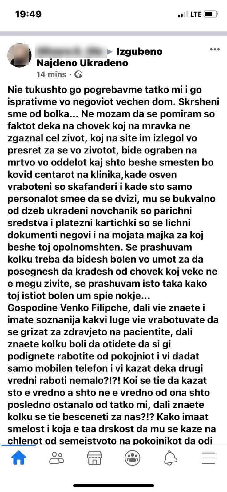 """Ограбен починат маж од ковид19 – ќерката прашува """"Kако тој истиот болен ум спие ноќе"""""""