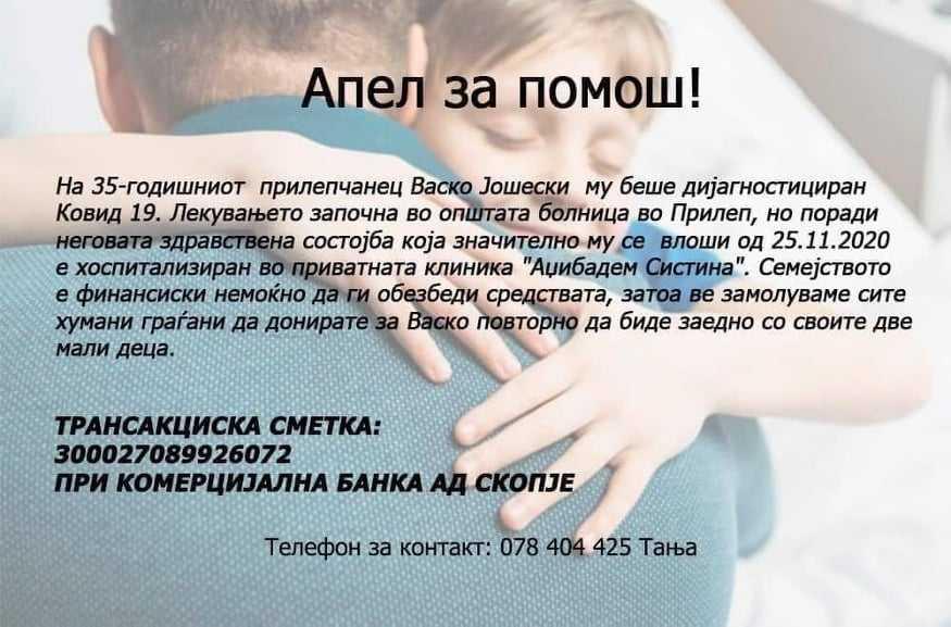 Фото: Апел за помош за лекување на млад човек од ковид