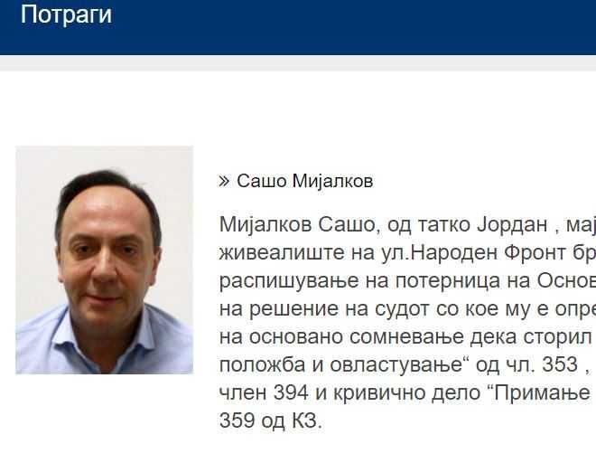 Мијалков и официјално на списокот на МВР со национална потерница