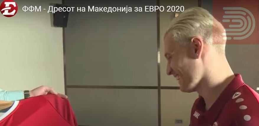 Видео: ФФМ го промовираше дресот за ЕВРО 2020: Погледнете ја реакцијата на репрезентативците!